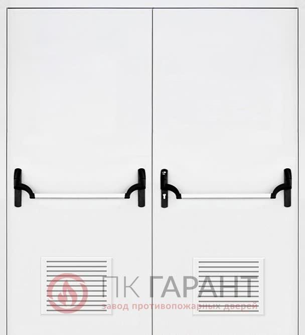 Металлическая дверь Дверь двупольная ДПМ-02-В №44 EI-60 «Антипаника» «Пуш-бар» (ISEO, Apecs) с решетками противопожарными 300×150 мм